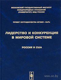 Лидерство и конкуренция в мировой системе: Россия и США — фото, картинка