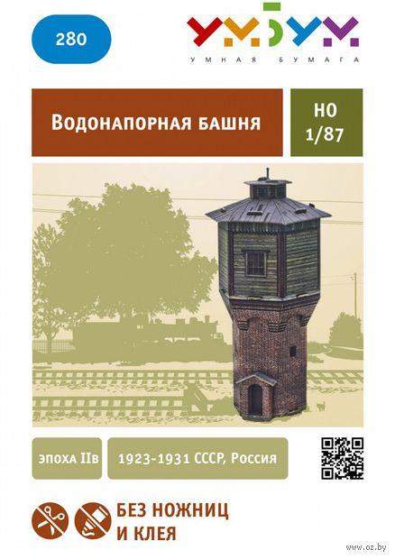 """Сборная модель из картона """"Водонапорная башня"""" (масштаб: 1/87) — фото, картинка"""