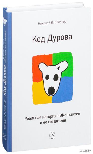 """Код Дурова. Реальная история соцсети """"ВКонтакте"""" и ее создателя — фото, картинка"""