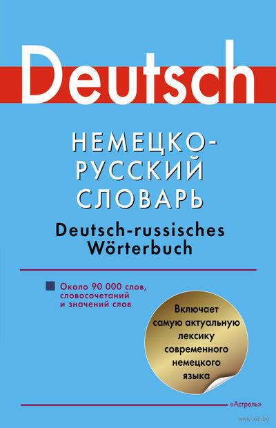 Немецко-русский словарь. Людмила Блинова, Елена Лазарева