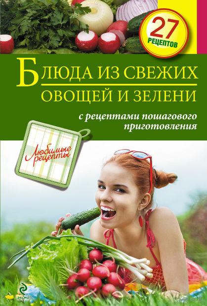 Блюда из свежих овощей и зелени. С рецептами пошагового приготовления. С. Иванова