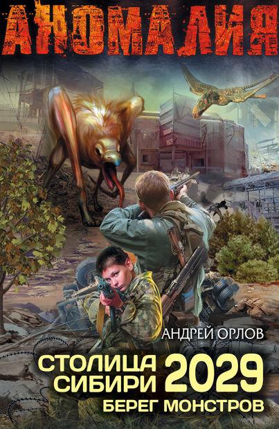Столица Сибири 2029. Берег Монстров. А. Орлов