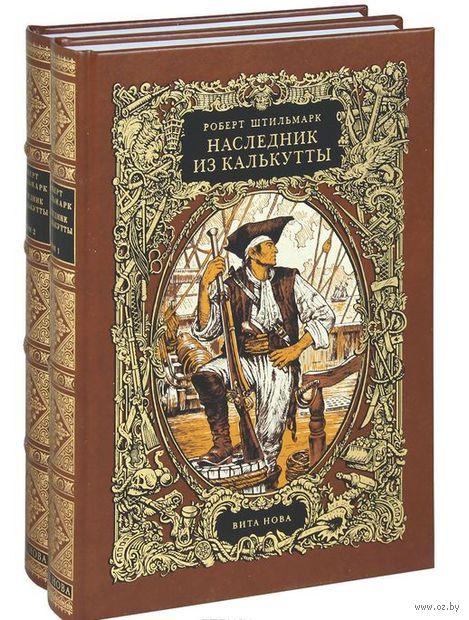Наследник из Калькутты (комплект из 2-х книг). Роберт Штильмарк