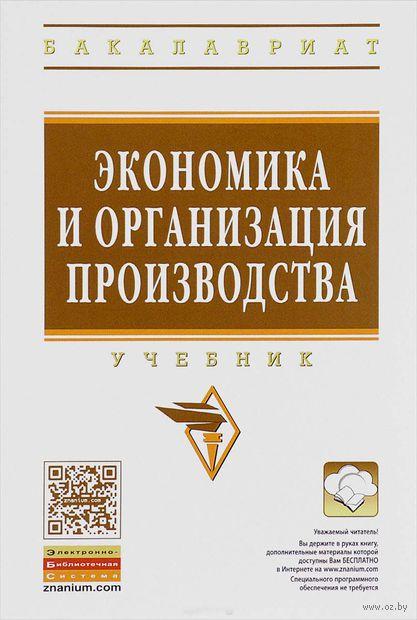 Экономика и организация производства. Ю. Трещевский, Юлия Вертакова, Л. Пидоймо