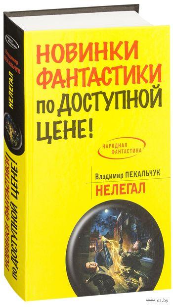 Нелегал. Владимир Пекальчук