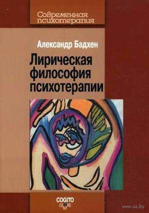 Лирическая философия психотерапии. Александр Бадхен