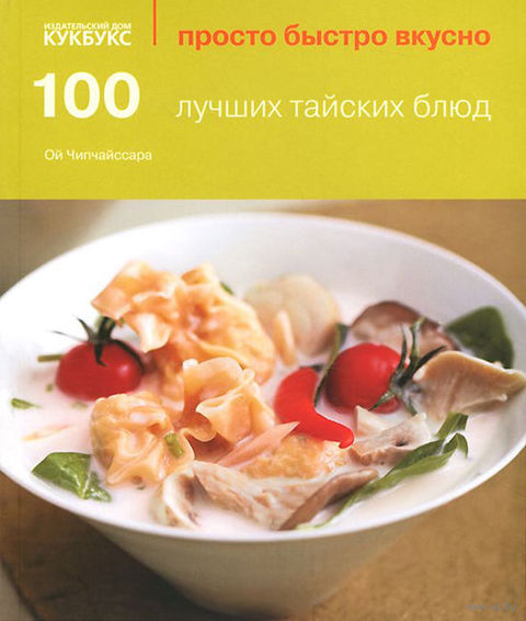 100 лучших тайских блюд. Ой Чипчайссара