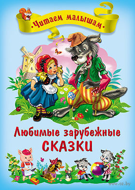 Любимые зарубежные сказки. Братья Гримм, Шарль Перро, Ганс Христиан Андерсен
