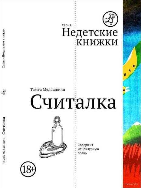Считалка. Тамта Мелашвили