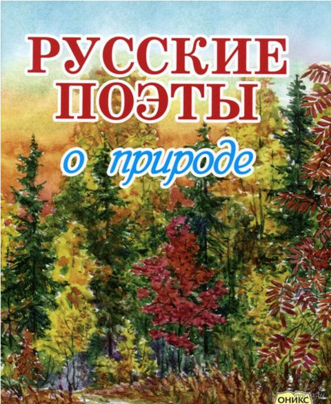 Русские поэты о природе. Федор Тютчев, Александр Пушкин, Афанасий Фет