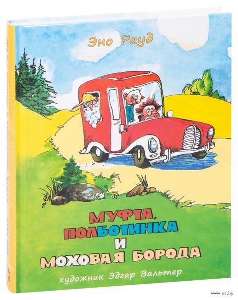 Муфта, Полботинка и Моховая Борода. Книги 3, 4. Эно Рауд