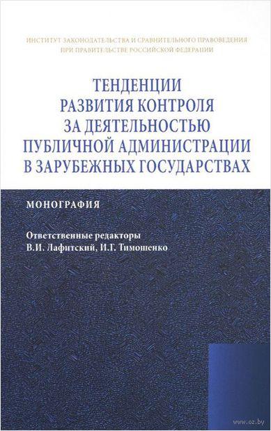 Тенденции развития контроля за деятельностью публичной администрации в зарубежных государствах. А. Зеленцов