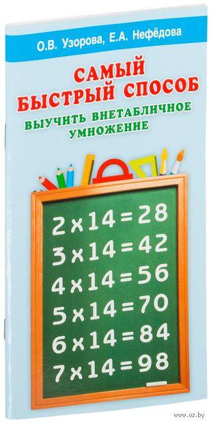 Самый быстрый способ выучить внетабличное умножение. Ольга Узорова, Елена Нефедова