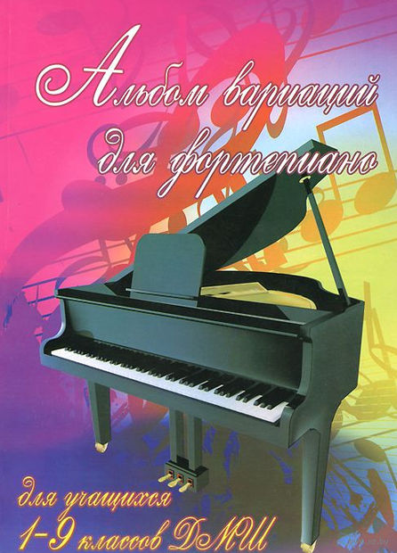 Альбом вариаций для фортепиано. 1-9 класс — фото, картинка