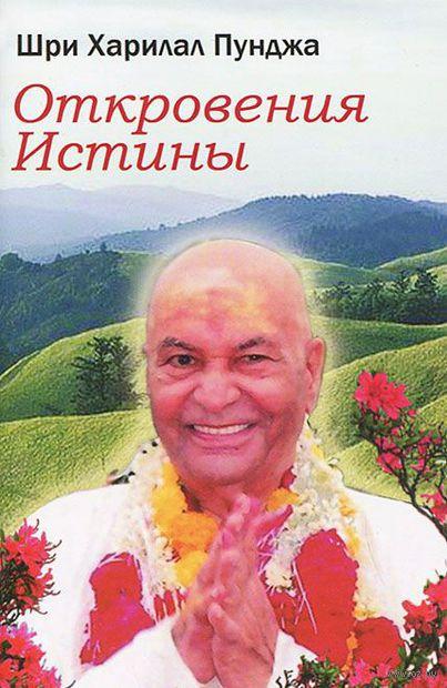 Откровения Истины. Шри Пунджа