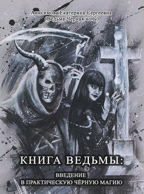 Книга ведьмы. Введение в практическую черную магию. Екатерина Анисимова