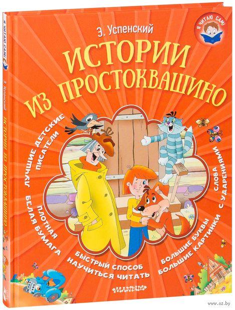 Истории из Простоквашино. Эдуард Успенский
