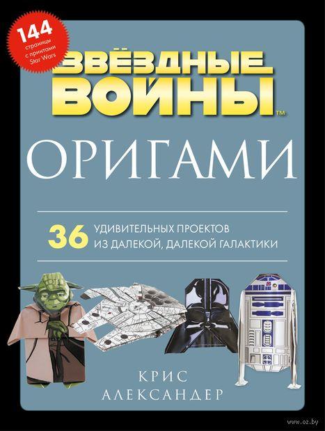 Оригами Звездные войны (Star Wars). 36 удивительных проектов из далекой, далекой Галактики — фото, картинка