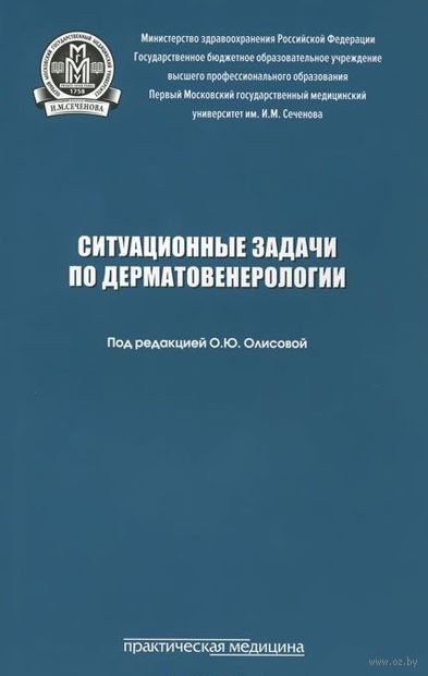 Ситуационные задачи по дерматовенерологии