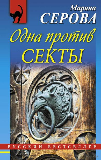 Одна против секты (м). Марина Серова