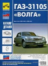"""ГАЗ-31105 """"Волга"""". Каталог деталей и сборочных единиц — фото, картинка"""