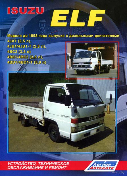 Isuzu Elf  до 1993 г. Устройство, техническое обслуживание и ремонт