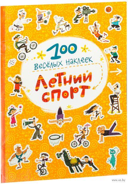 Летний спорт. 100 веселых наклеек. В. Вилюнова, Наталья Магай