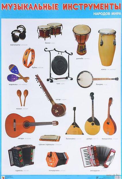 Музыкальные инструменты народов мира. Плакат — фото, картинка