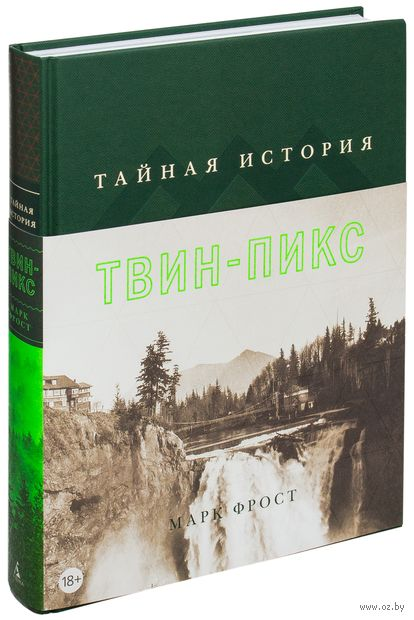 Тайная история Твин-Пикс. Марк Фрост