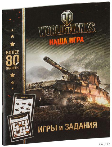 World of Tanks. Игры и задания (с наклейками) — фото, картинка