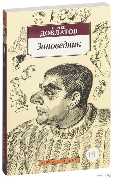 Заповедник. Сергей Довлатов