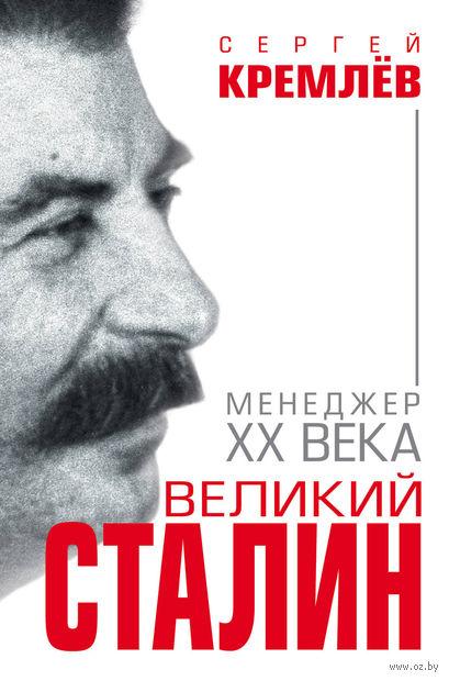 Великий Сталин. Менеджер XX века — фото, картинка