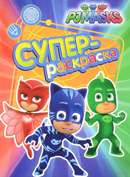 Герои в масках. Суперраскраска (зеленая) — фото, картинка