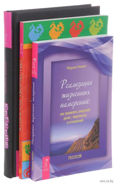 Креатив. Реализация жизненных намерений. Жизнь как творчество (комплект из 3-х книг) — фото, картинка