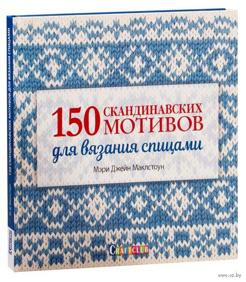 150 скандинавских мотивов для вязания спицами — фото, картинка