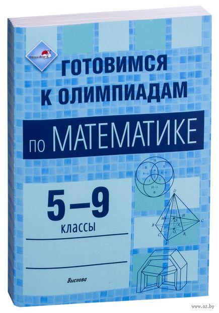 Готовимся к олимпиадам по математике. 5-9 классы — фото, картинка