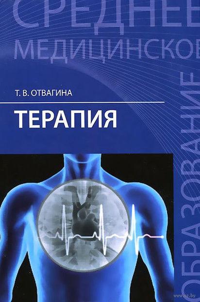 Терапия. Татьяна Отвагина