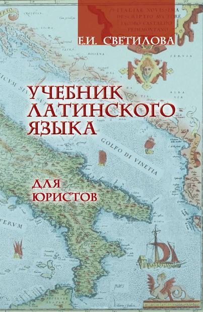 Учебник латинского языка для юристов. Евгения Светилова