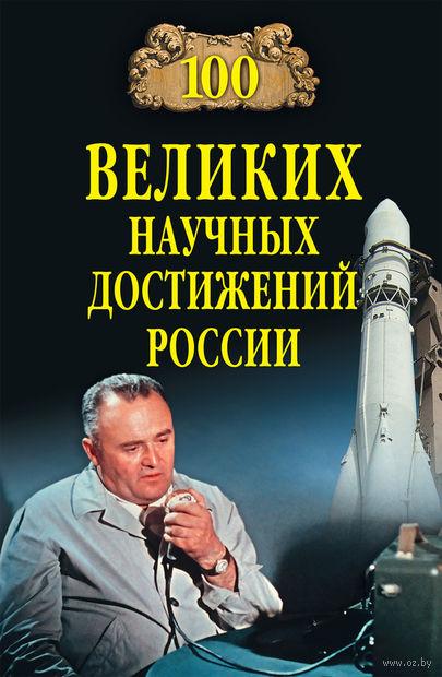 100 великих научных достижений России. В. Ломов