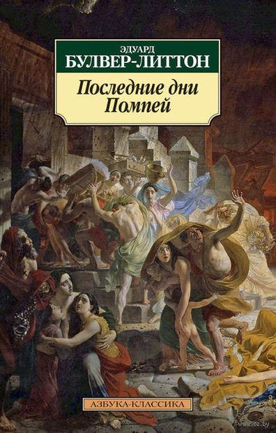 Последние дни Помпей. Эдуард Булвер-Литтон