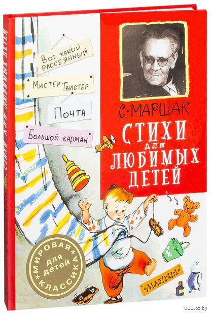Стихи для любимых детей. Самуил Маршак