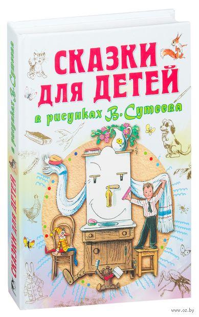 Сказки для детей в рисунках В.Сутеева