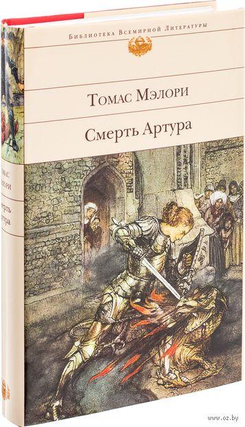 Смерть Артура. Томас Мэлори