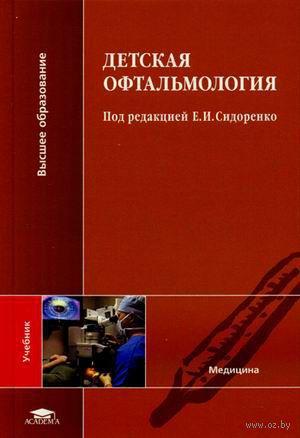 Детская офтальмология. Евгений Сидоренко
