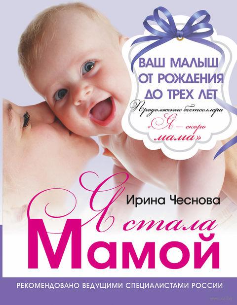 Я стала мамой!. Ирина Чеснова