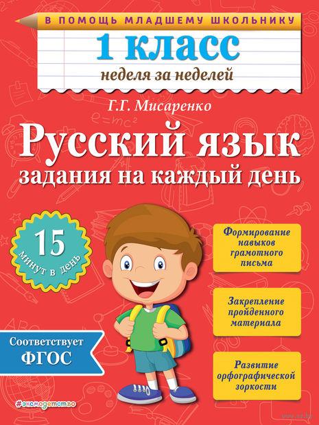 Русский язык. 1 класс. Задания на каждый день. Галина Мисаренко