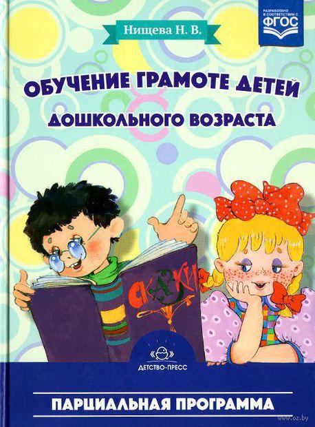 Обучение грамоте детей дошкольного возраста. Парциальная программа. Наталия Нищева
