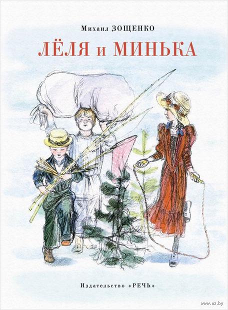 Лёля и Минька — фото, картинка