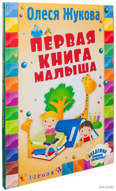 Первая книга малыша. Олеся Жукова