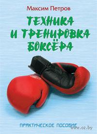 Техника и тренировка боксера. Максим Петров